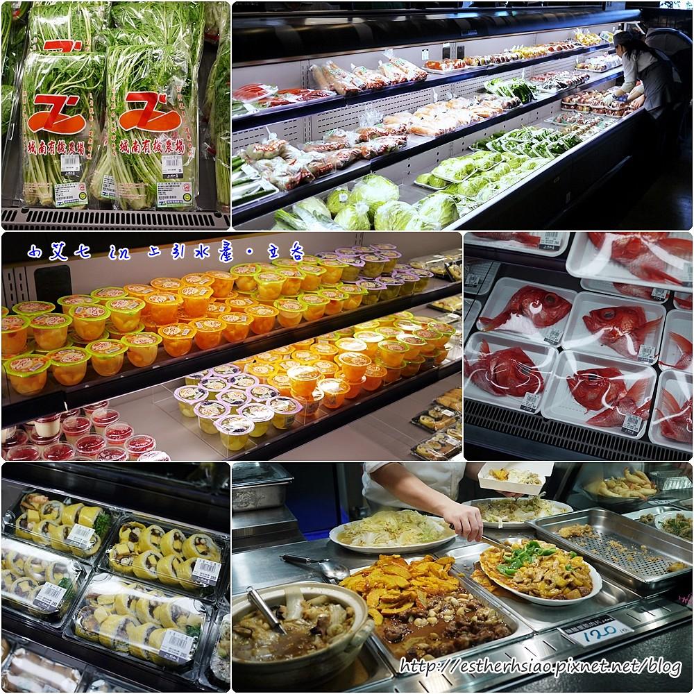 4 生鮮蔬果、熟食、便當、水果、點心一應俱全