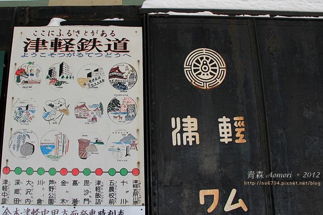 20120220_AomoriJapan_3299 f