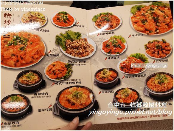 台中市_韓鄉韓國料理20120310_R0060096