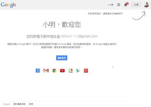 完成建立 Google 帳戶