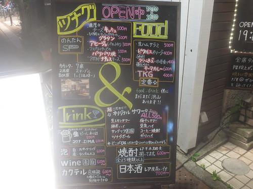 ツナグ(江古田)