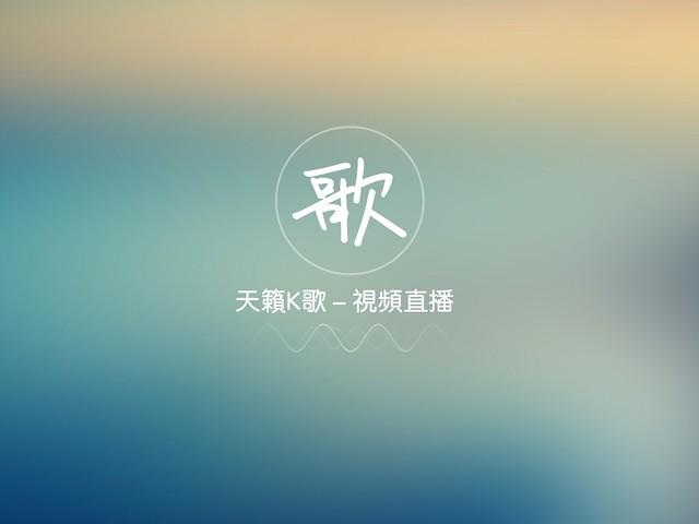 App:天籟K歌