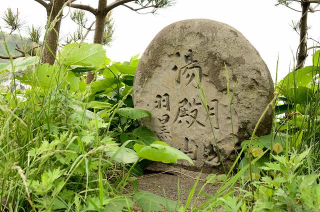 米山大橋付近の石碑