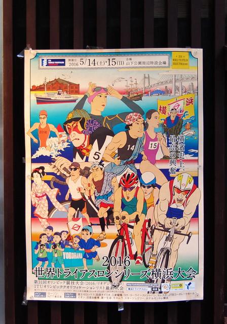 2016世界トライアスロンシリーズ横浜大会
