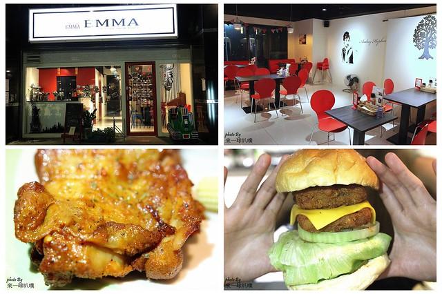 艾瑪美式漢堡