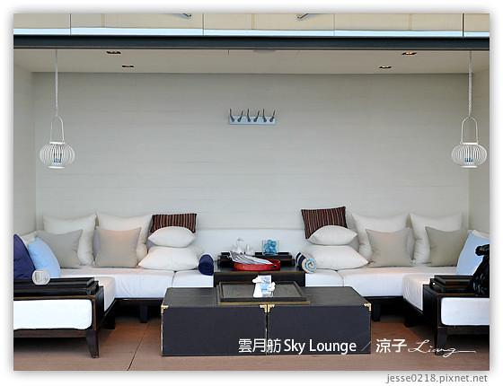 雲月舫 Sky Lounge 13