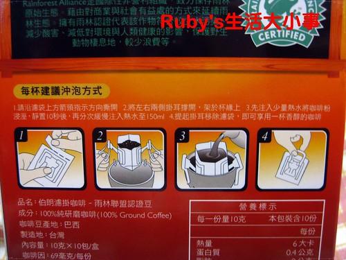 伯朗認證豆濾掛咖啡 (1)