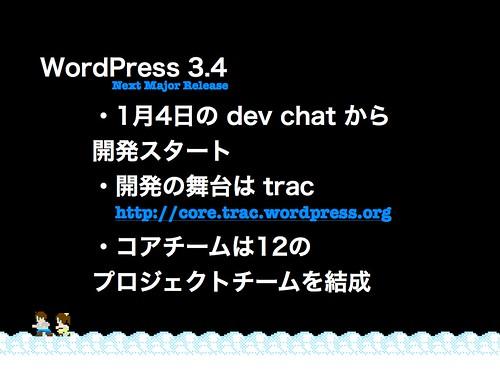 3.4の開発