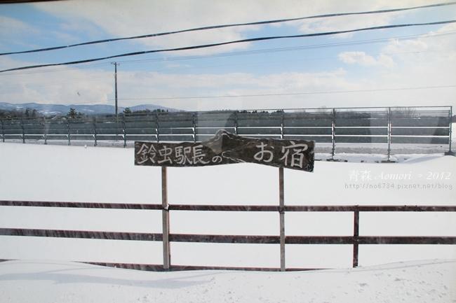 20120220_AomoriJapan_3534 f