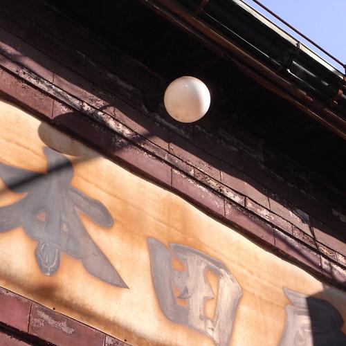 本田屋酒店