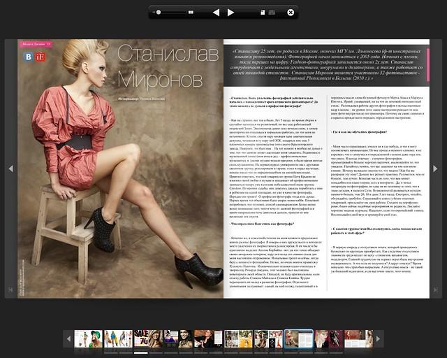 iFamous magazine #1, 2012 (7)