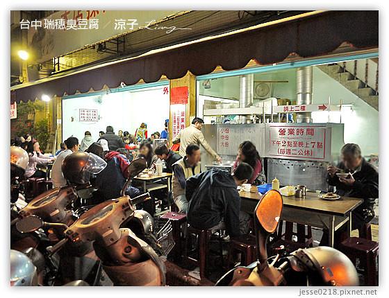 台中 瑞穗臭豆腐 7