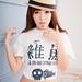 2012-02-13 阿宅反抗軍宅T宣傳照:林小安