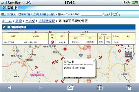 岡山県道路規制情報