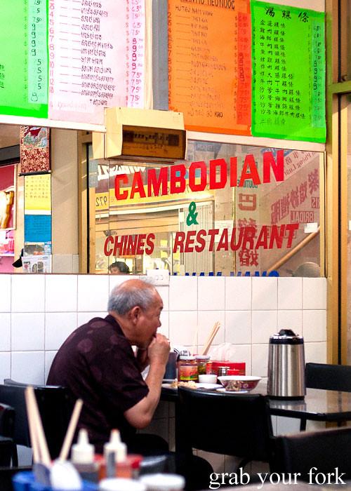 Battambang cabramatta grab your fork a sydney food blog for Akash pacific cuisine
