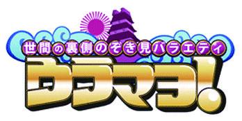 ウラマヨ! 2012年3月17日