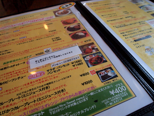 清里Merry Go Round Cafe