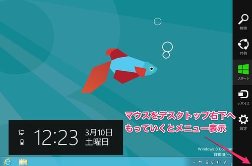 Windows8 スタートメニューの表示