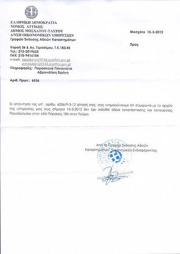 Δήμος Μοσχάτου-Ταύρου 6536_15.03.2012_001