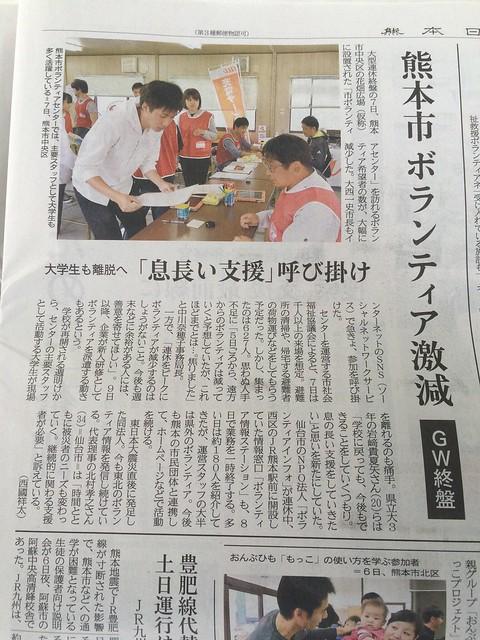 熊本日日新聞20160508