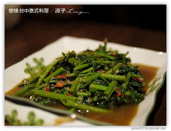 傣燒 台中泰式料理 14