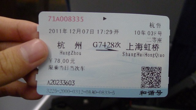 Hangzhou: 1-Hour Train To Shanghai Hong Qiao Station