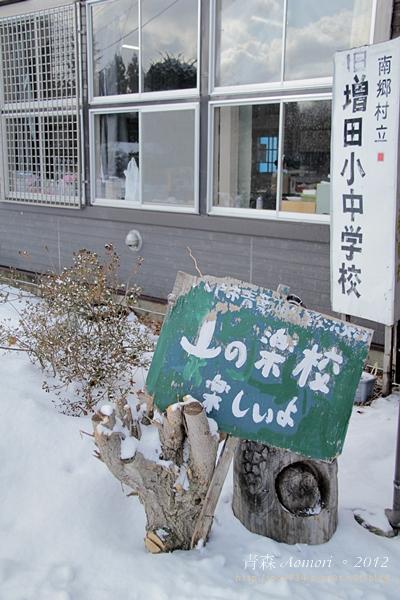 20120218_AomoriJapan_1711 ff