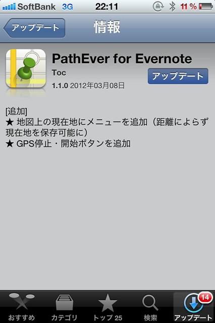 PathEverがアップデート