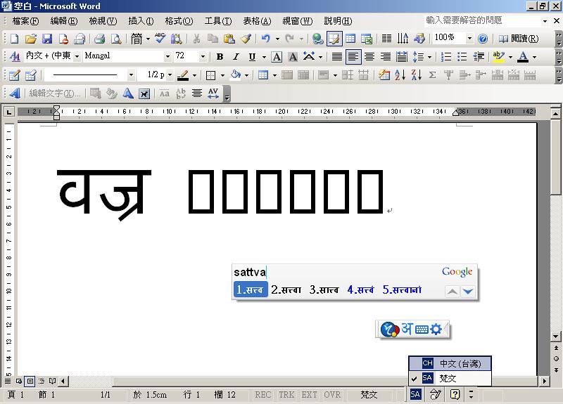 梵文輸入法/天城體/Google IME/下載點:Google 官網~不會中毒/Unicode 編碼/可離線作業