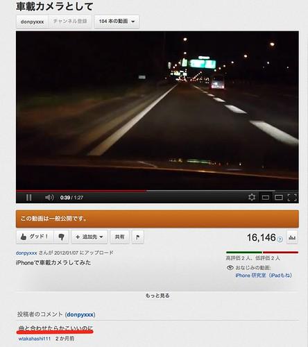 車載カメラとして - YouTube