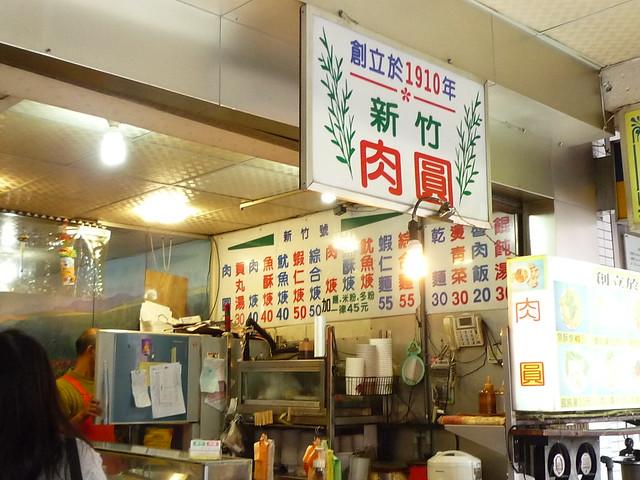 1910年創立的新竹肉圓在艋舺