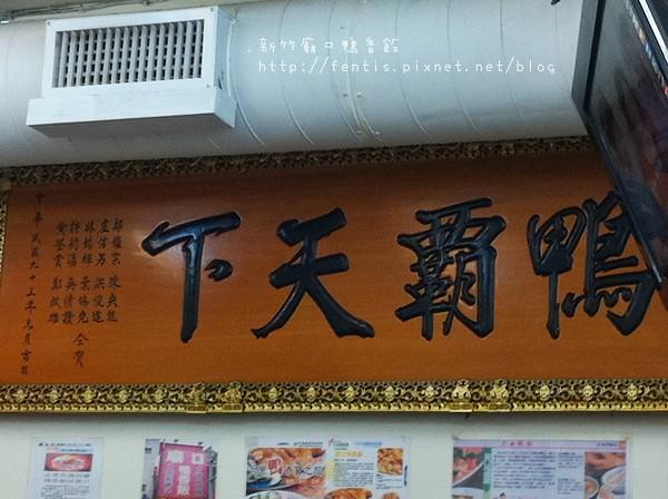 新竹鴨香飯