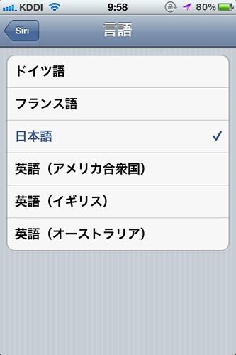 Siriの言語設定