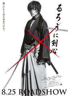 120309(3) - 經典漫畫《神劍闖江湖》的真人電影版第一張宣傳海報,堂堂出爐!