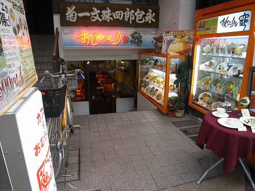 おしゃべりな亀@奈良駅周辺-02