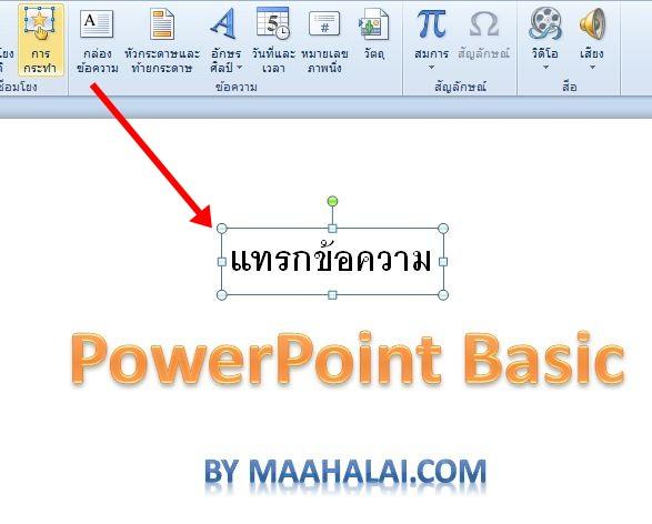 PowerPoint-011