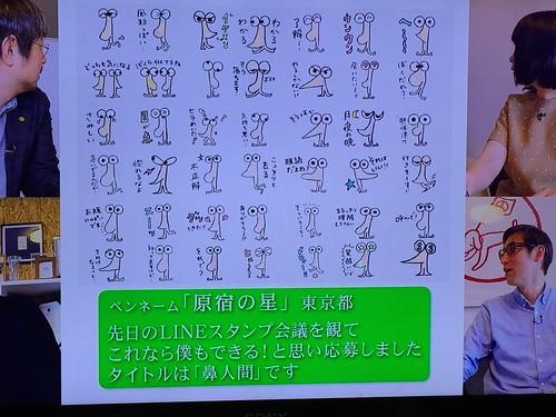 東京会議 ペンネーム原宿の星