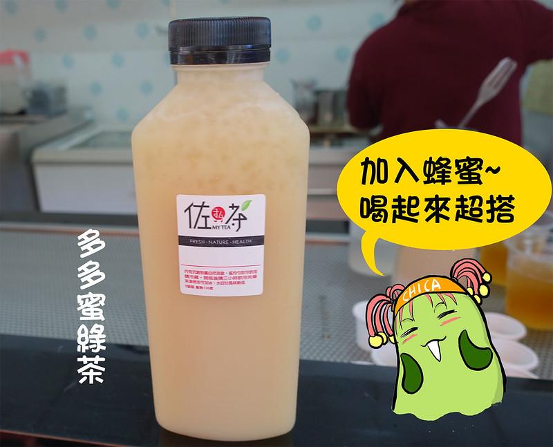 高雄美食(佐私茶)-19