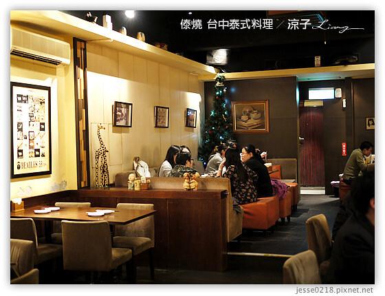 傣燒  台中泰式料理 9