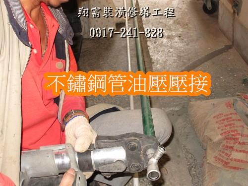 1給水不鏽鋼管油壓壓接