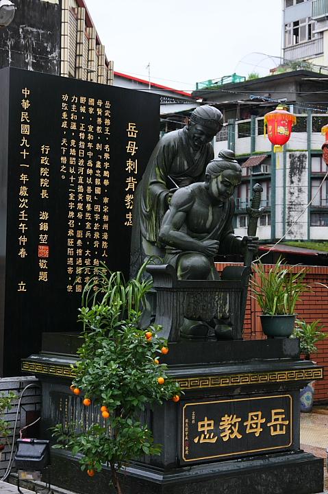 宜蘭碧霞宮(岳武穆王廟)0021