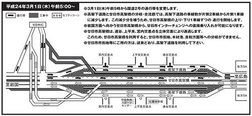 廿日市高架橋 マップ