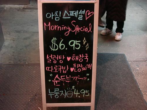 Shilla Morning Special