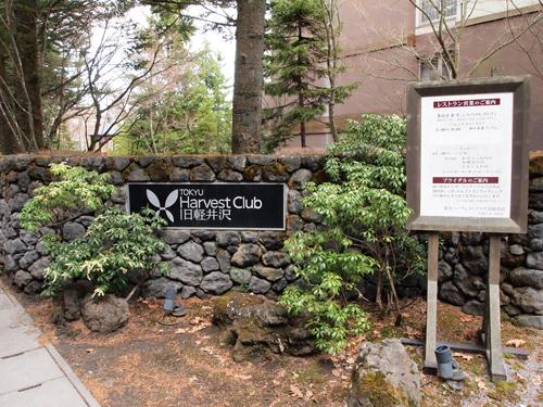 舊輕井澤Harvest Club