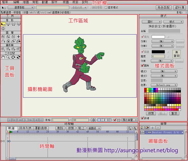 Anime Studio Pro8 介面