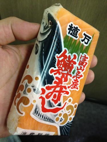 植万 鱒寿司 パッケージ