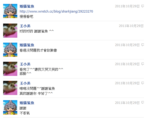 2011.10.02.小美