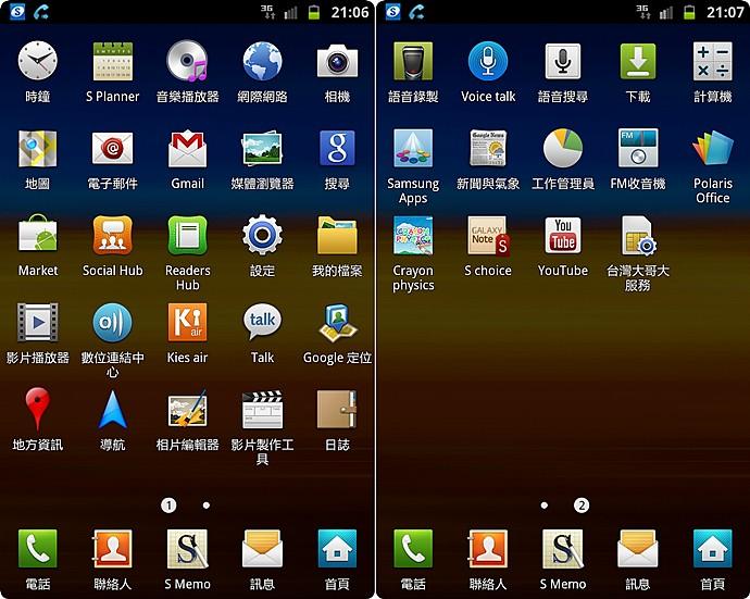 8 內建Apps