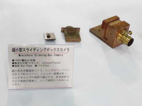 Miniature Slideing-Box Camera 超小型スライディングボックスカメラ