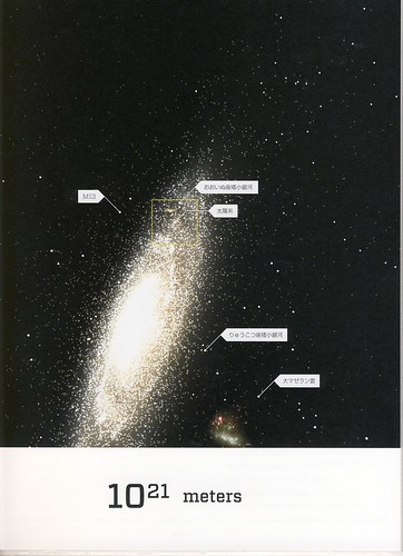 「宇宙の地図」10#21m by Poran111